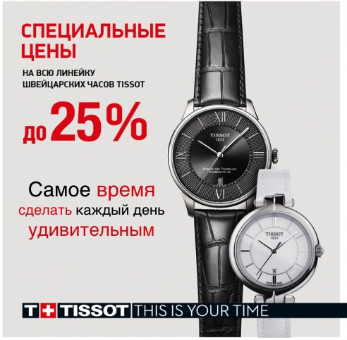 tissot-001